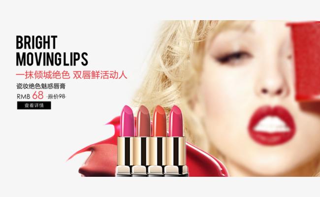美妆-唇膏banner【高清png素材】-90设计