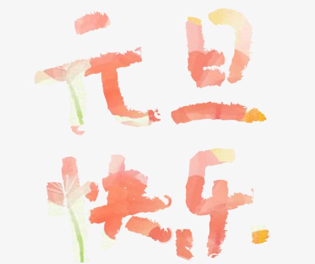 元旦快乐祝福语字体设计素材图片免费下载 高清艺术字素材png 千库网