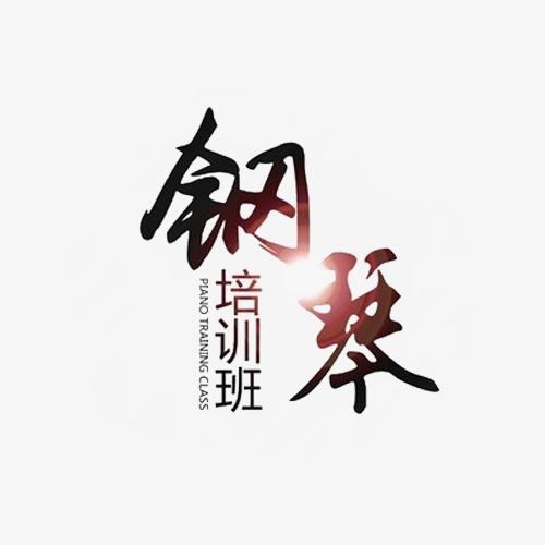 钢琴培训钢琴【高清艺术字体png素材】-90设计