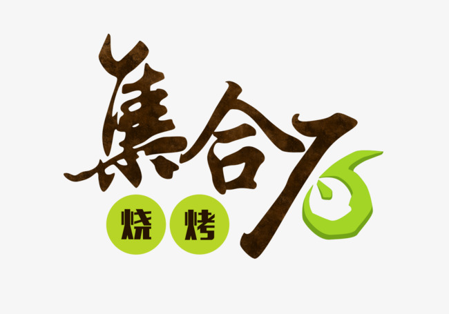 烧烤logo