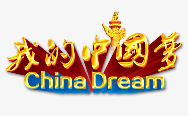 我的中国梦艺术字
