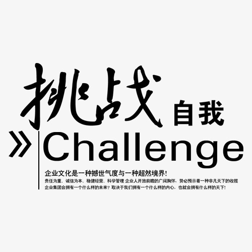 挑战自我【高清装饰元素png素材】-90设计