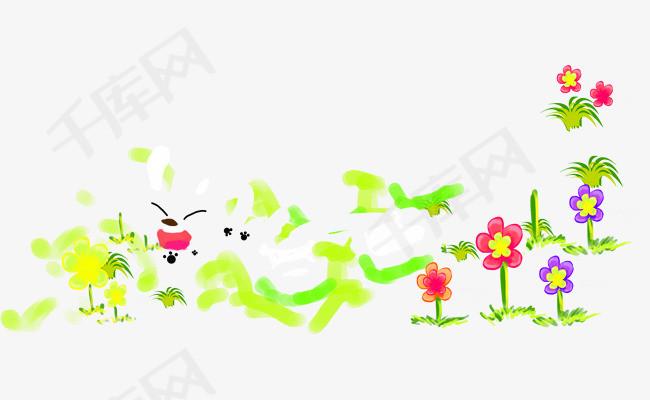 手绘鲜花草地装饰