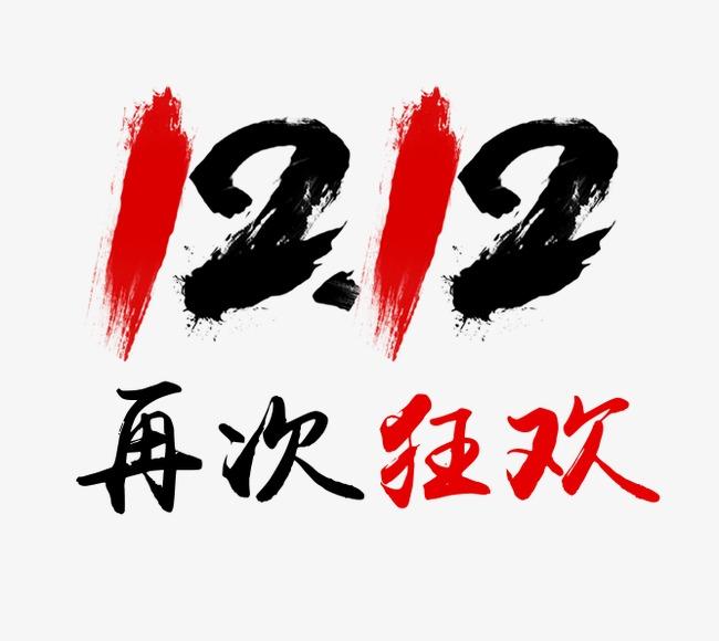 双十二再次狂欢艺术字 艺术字设计 千库网