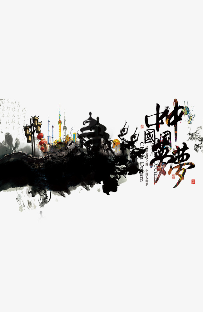 水墨风格中国梦海报元素