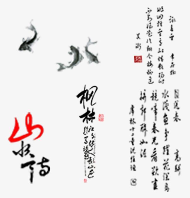 国风首页_中国风古风文字合集水墨png素材-90设计