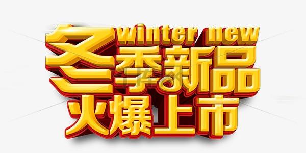 温暖冬季新品火爆上市金色艺术字
