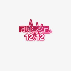 网购狂欢节12.12