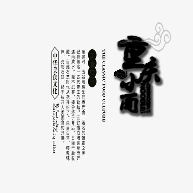重庆小面字【高清png素材】-90设计图片
