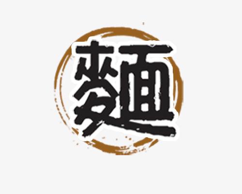 面字书法字【高清艺术字体png素材】-90设计图片