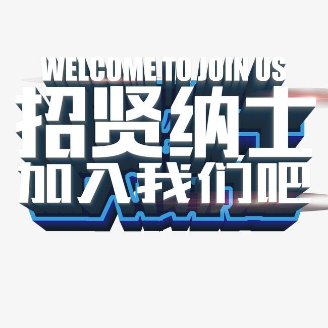 招贤纳士立体艺术字设计