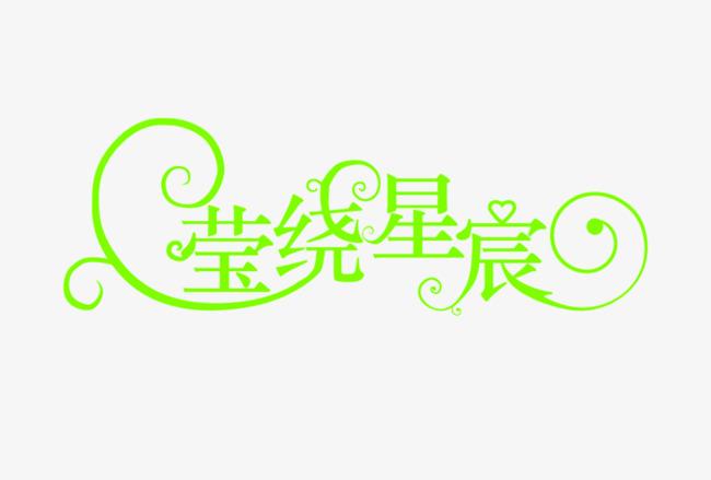萦绕星辰素材图片免费下载_高清png_千库网(图片编号