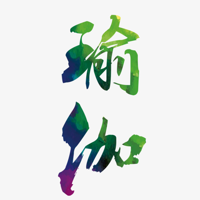 艺术瑜伽字装修设计师自学网图片