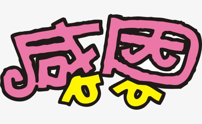 海报字体 感恩 艺术字设计 双色             此素材是90设计网官方
