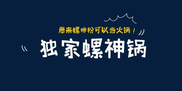 图片 > 【png】 卡通手绘螺蛳粉火锅艺术字  分类:艺术字体 类目:其他