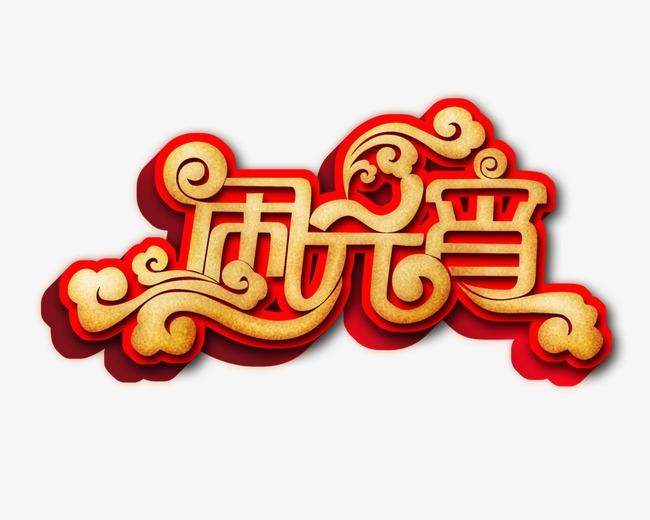 520艺术字设计手绘