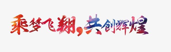 乘梦 飞翔 辉煌 艺术字 奋斗 培训 海报 艺术字体 彩色 喜庆 庆典