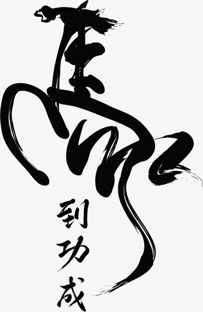 本次矢量手绘马到功成艺术字作品为设计师8888创作,格式为png,编号为