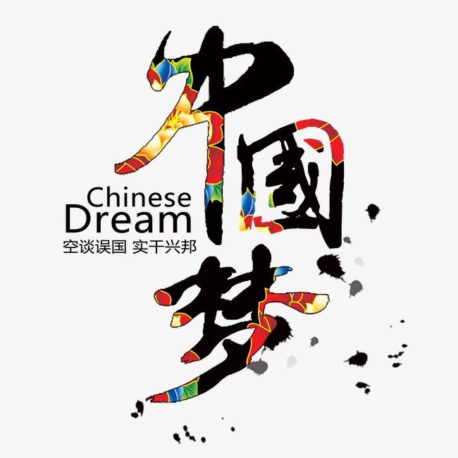 中国梦艺术字设计