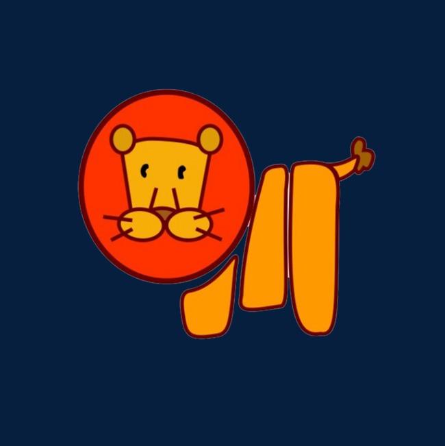卡通简笔画小狮子