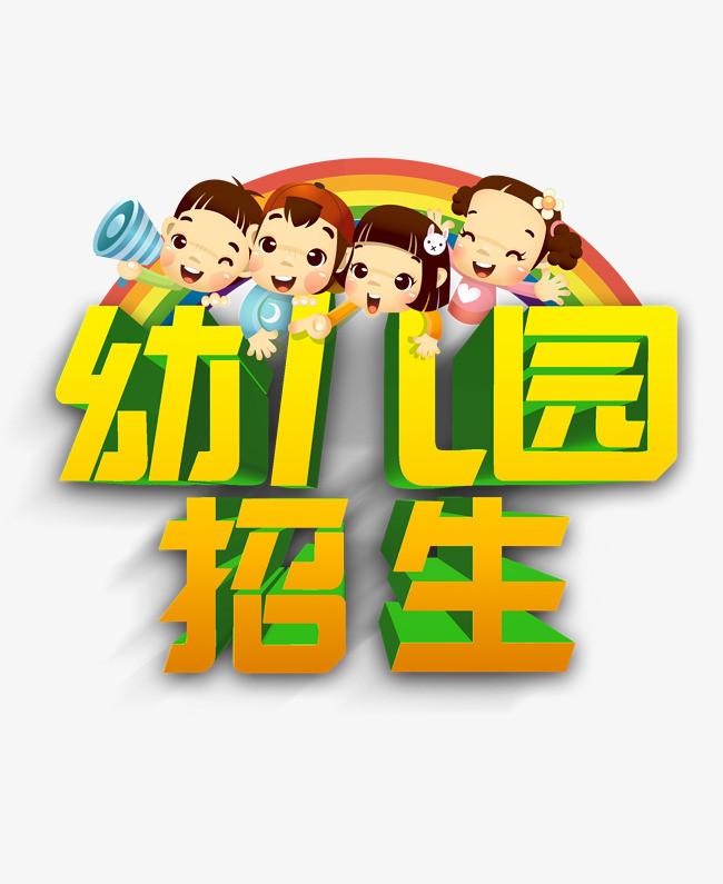 图片 招生广告 > 【png】 幼儿园招生  分类:艺术字体 类目:其他 格式