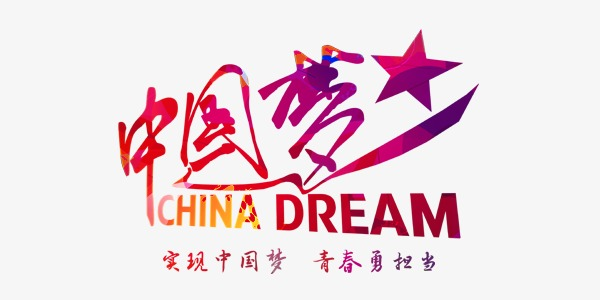 彩色创意中国梦星星艺术字png素材-90设计图片