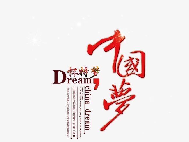 中国梦中英文艺术字文字排版设计