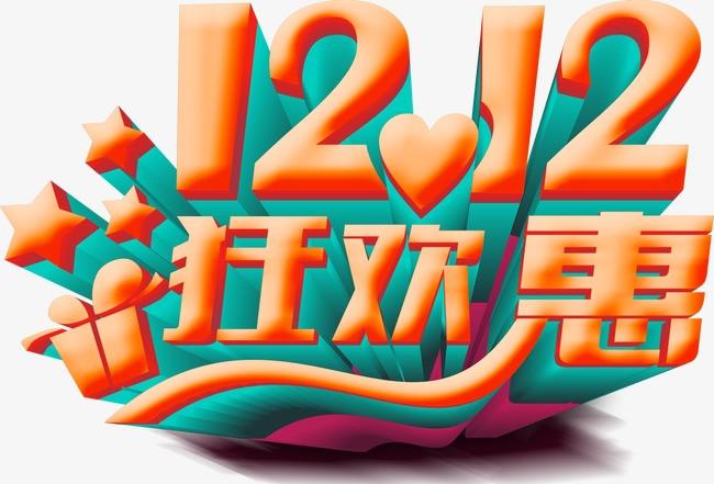 双12优惠礼物星星艺术字png素材-90设计图片