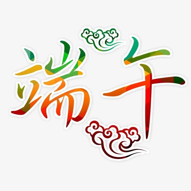 端午节艺术字体png素材-90设计