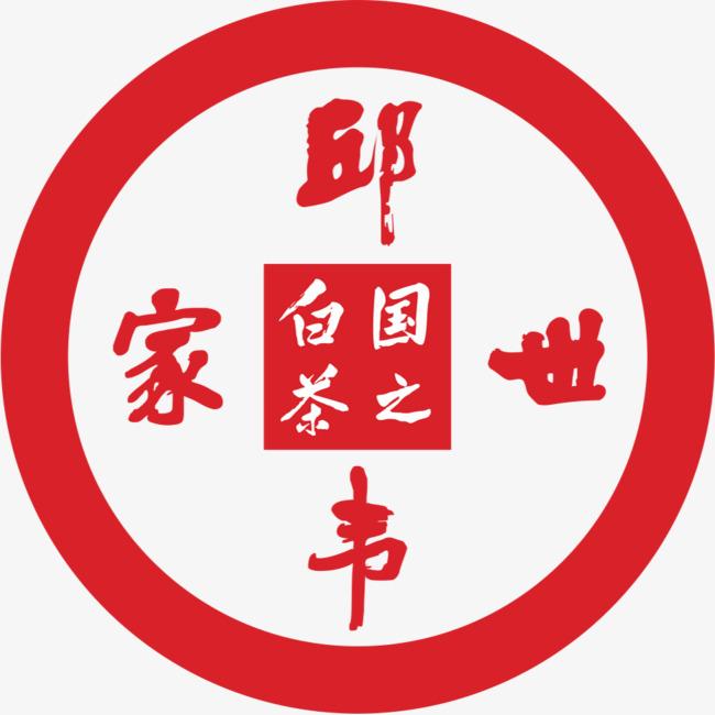 邱书世家logo素材图片免费下载_高清图标素材png_千库