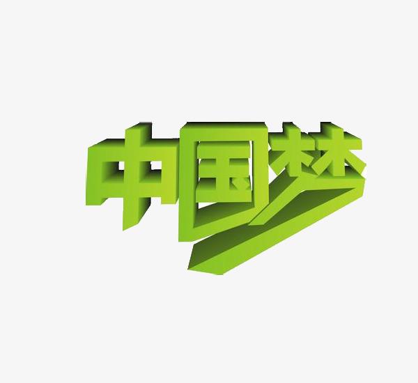 绿色艺术字中国梦