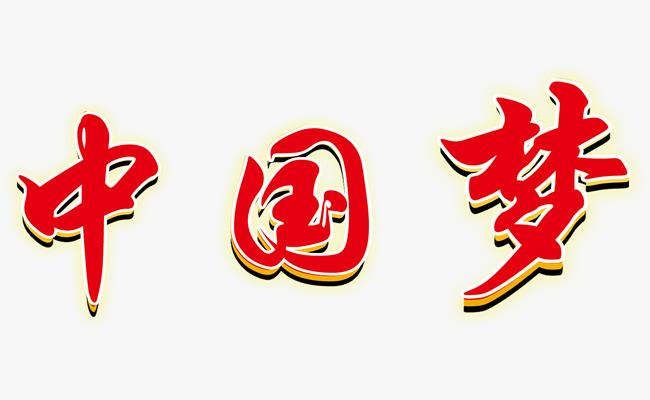 中国梦毛笔字【高清艺术字体png素材】-90设计