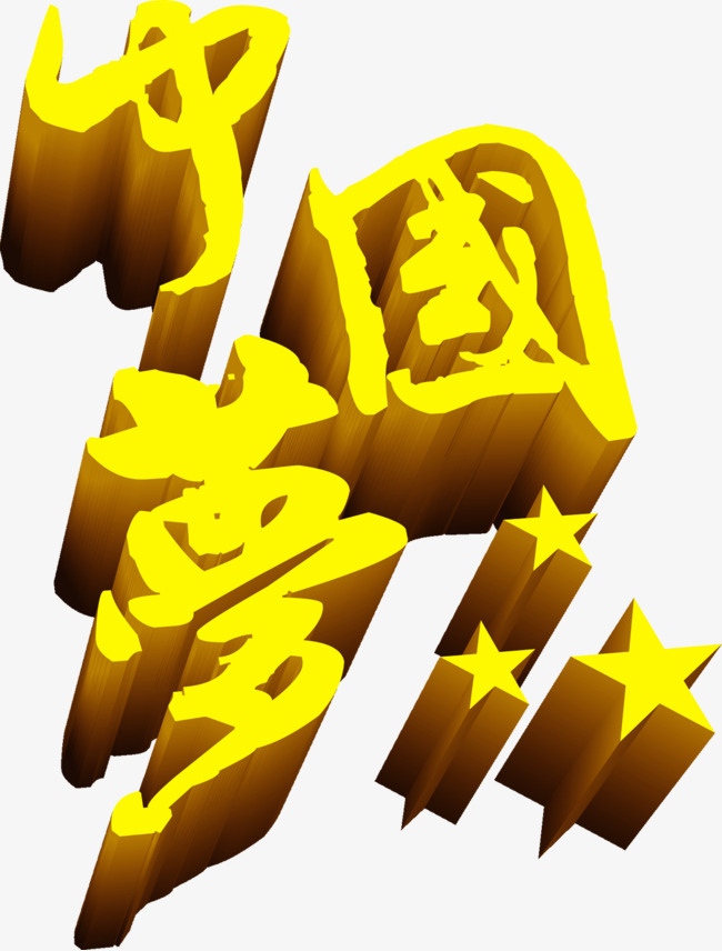 中国梦艺术字