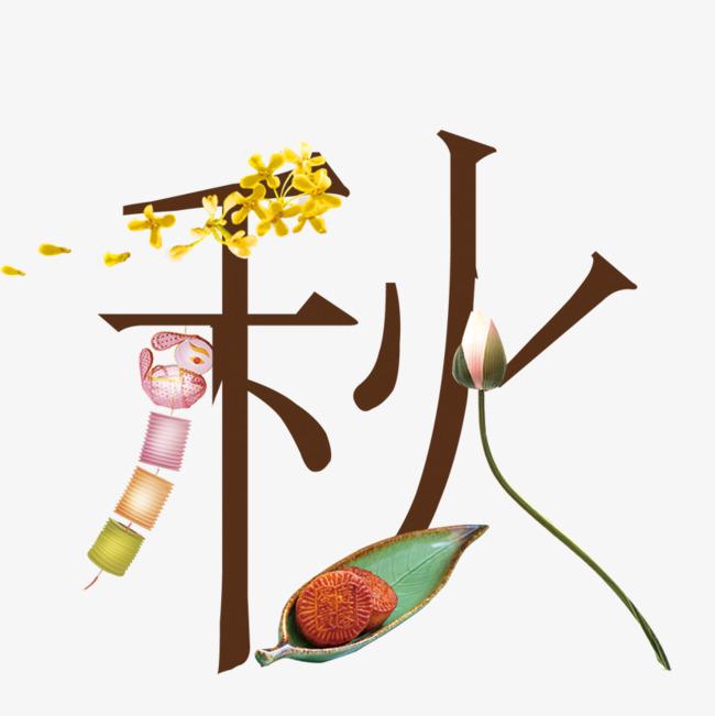 艺术字秋图片