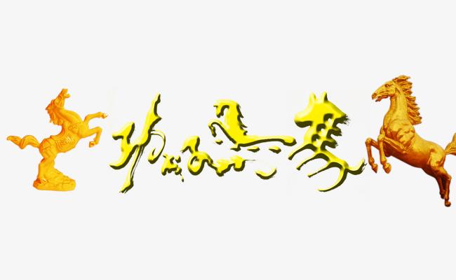 黄色马到成功创意文字png素材-90设计图片