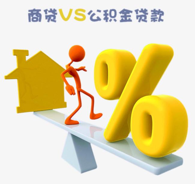 2018年公积金贷款和商业贷款买房话,哪个更划算啊? 手...