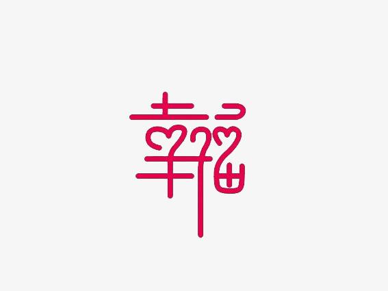 幸福两字的字体设计图片