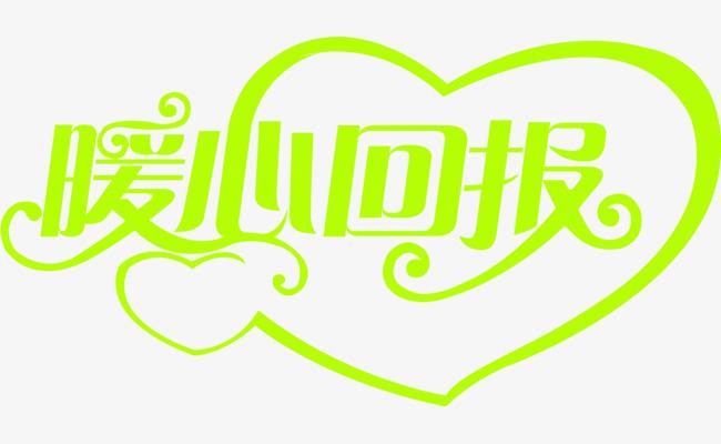 绿色 艺术字 创意 简约             此素材是90设计网官方设计出品