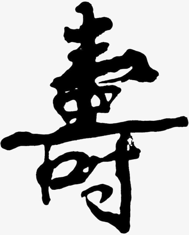 毛笔字书写的黑色的寿字图片