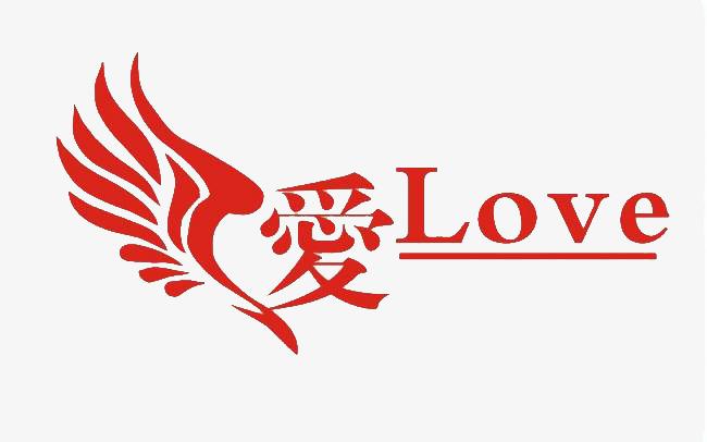 爱红色字体艺术字免抠素材【高清艺术字体png素材】图片