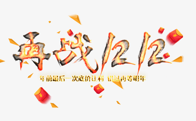 n1212作品封面_再战1212艺术字