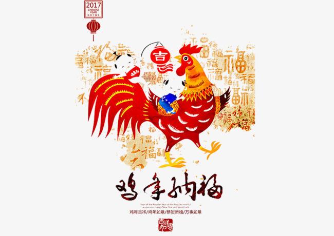 2017新年快乐装饰元素鸡年png素材-90设计