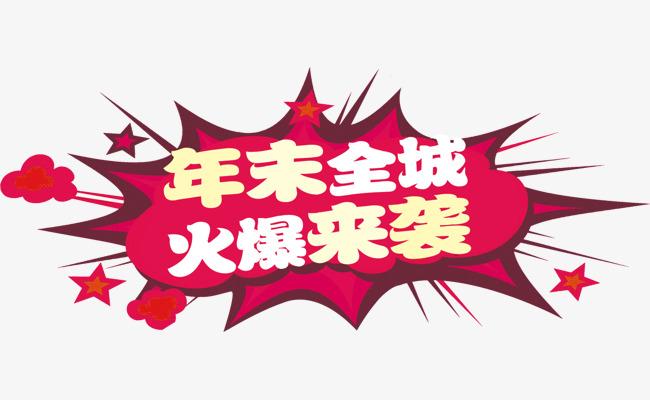 图片 > 【png】 年末全城火爆来袭  分类:艺术字体 类目:其他 格式