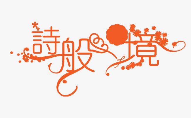 90设计提供高清png手绘动漫素材免费下载,本次橙色艺术字作品为设计师