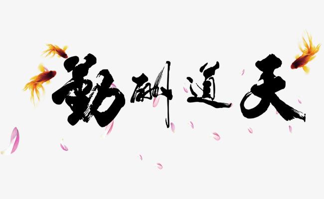 天道酬勤字体字都挺好v字体艺术图片