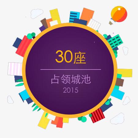 450*450 90设计提供高清png手绘动漫素材免费下载,本次卡通城市圆环
