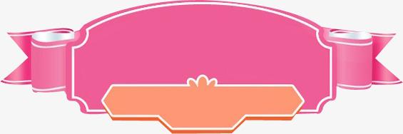 手绘粉色化妆品标签