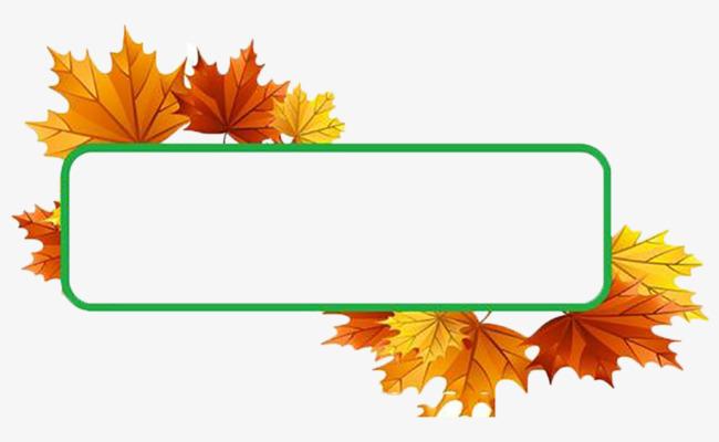 枫叶图框png素材-90设计图片