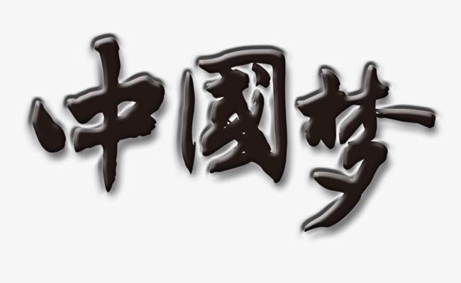 中国梦黑色毛笔字艺术字图片