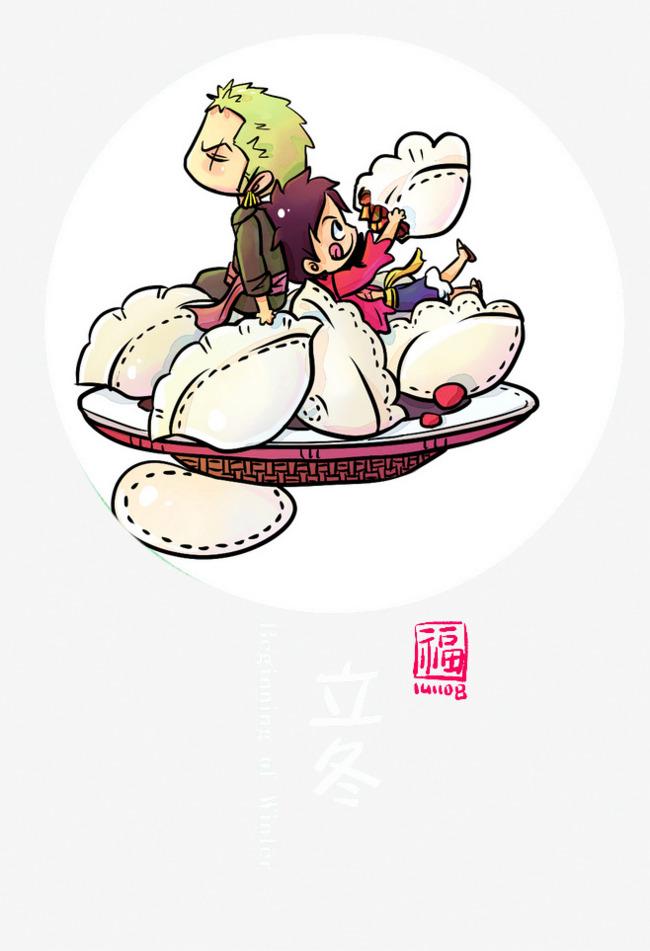 手绘立冬吃饺子免抠素材